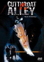 Аллея перерезанной глотки (2003)