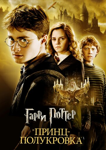 ����� ������ � �����-���������� (Harry Potter and the Half-Blood Prince)
