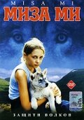 Миза ми (2003) — отзывы и рейтинг фильма