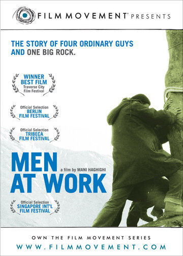 Мужчины за работой (2006)