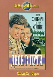 Двое в пути (1967)