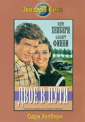 Двое в пути (Two for the Road)