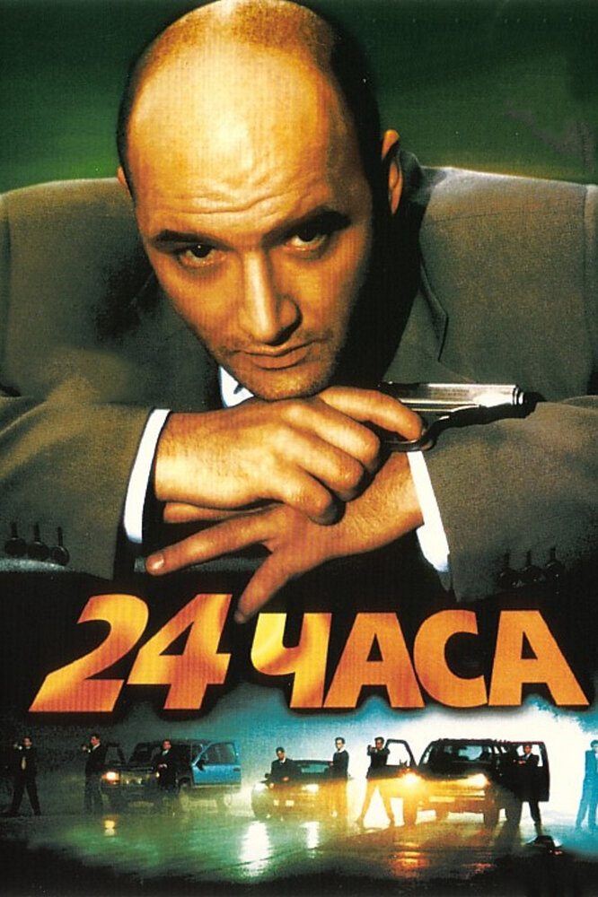 24 часа фильм 2000
