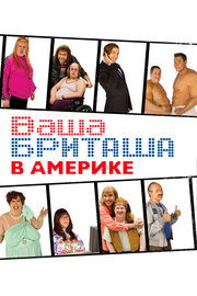 Ваша Бриташа в Америке (2008)
