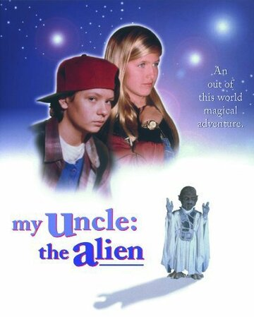 Мой дядя инопланетянин (1996)