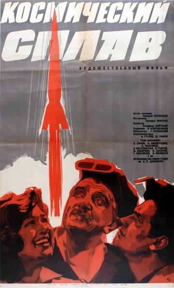 Космический сплав (1964)
