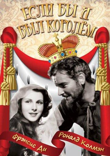 Если бы я был королём (1938)