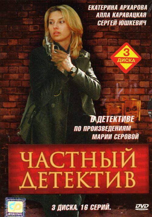 Сериалы детективные скачать торрент.