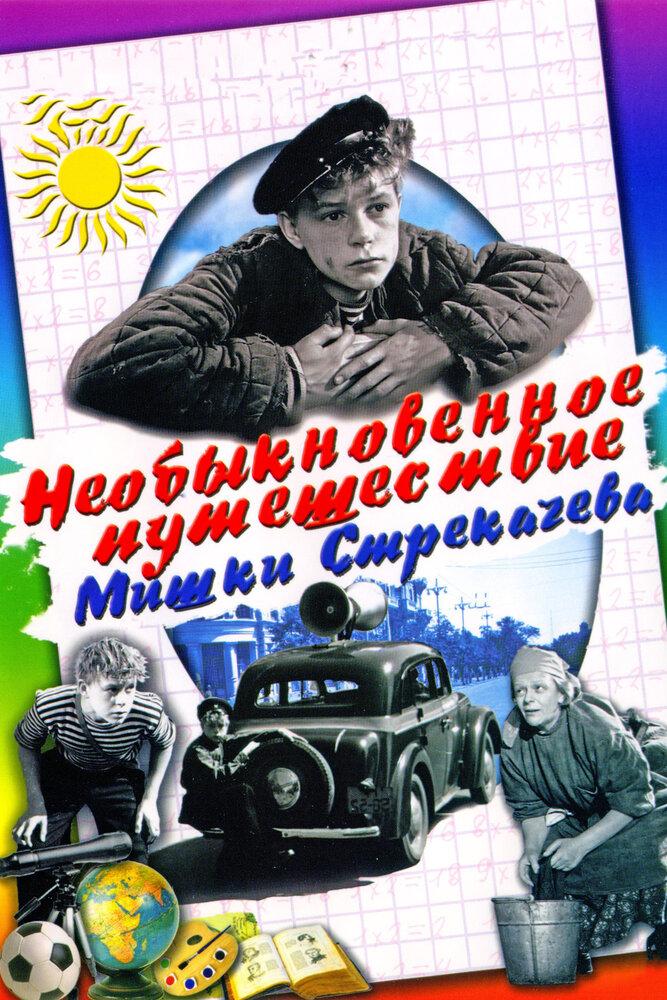 Фильмы Необыкновенное путешествие Мишки Стрекачева смотреть онлайн