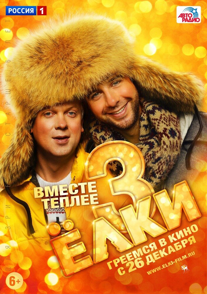 Афиша кино декабря 2013 театр оперы и балета в красноярске афиша на январь