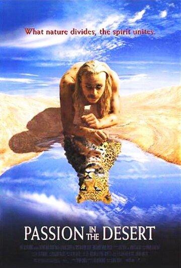 Страсть в пустыне (1997)
