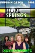 Хоуп-Спрингс (2009)