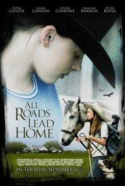 Все дороги ведут домой