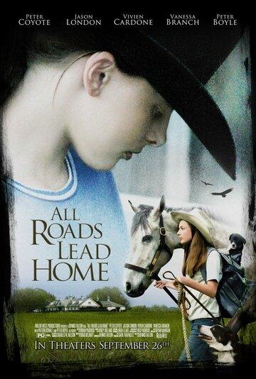 Все дороги ведут домой (2008)
