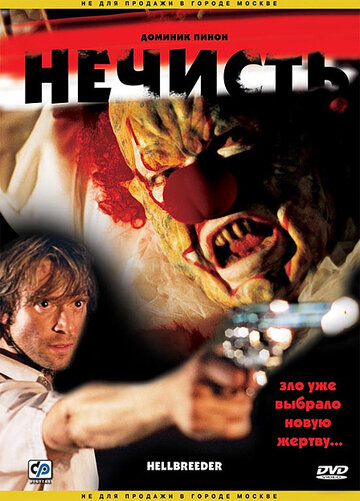 Нечисть (2004)