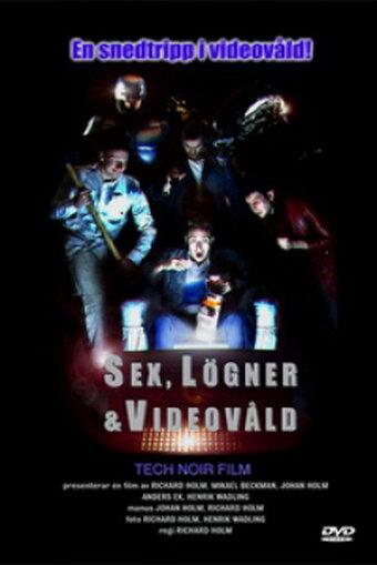 Секс, ложь и видеонасилие