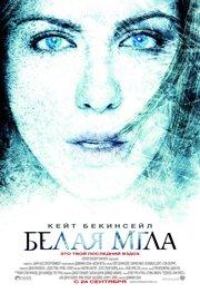 Белая мгла (2009)