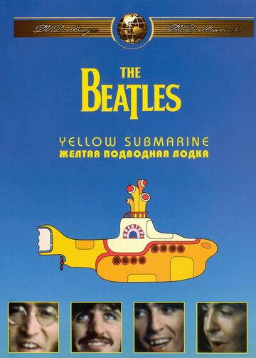 The Beatles: ������ ��������� ����� (Yellow Submarine)