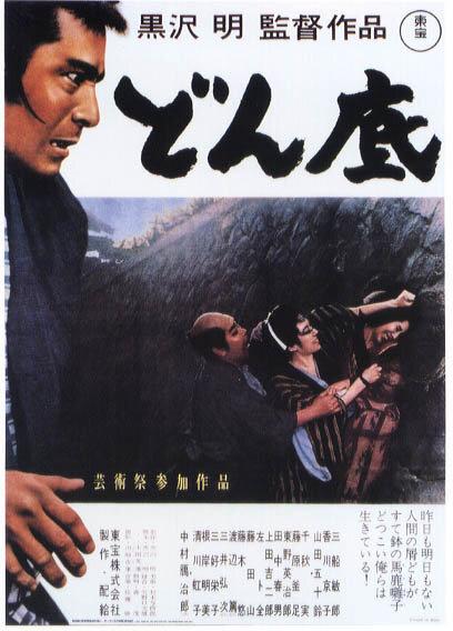 95633 - На дне ✸ 1957 ✸ Япония