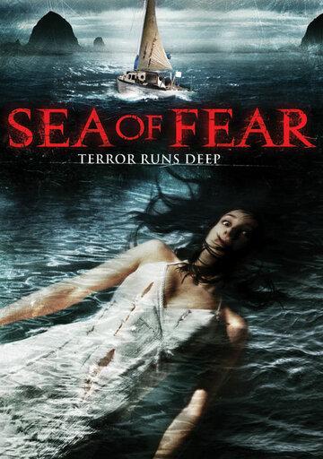 Море кошмаров (2005)