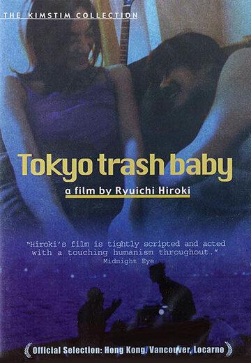 Токийская мусорщица (2000)