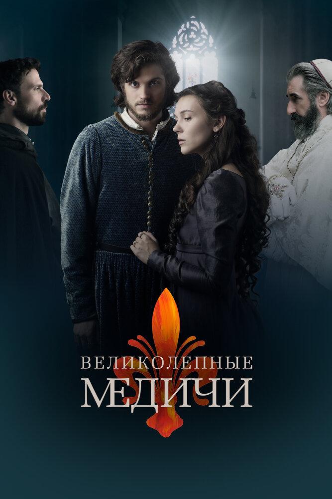 Великолепные Медичи (сериал 2018 – ...)