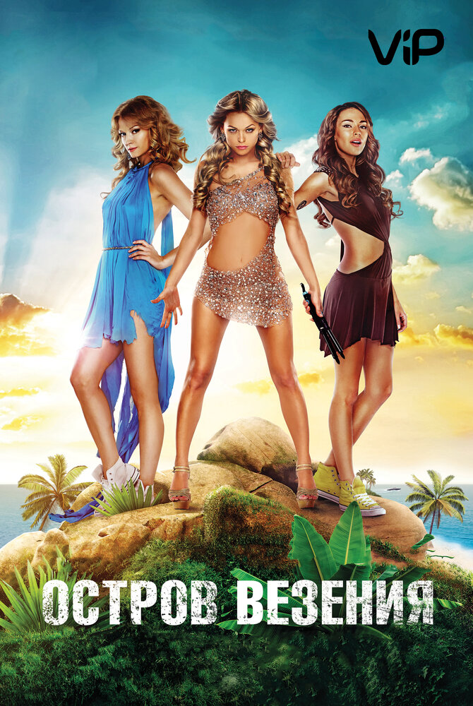 смотреть фильмы онлайн комедии 2013: