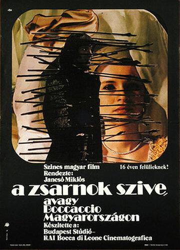 Сердце тирана, или Боккаччо в Венгрии (1981)