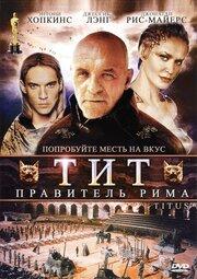 Тит – правитель Рима (1999)