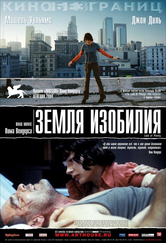 Земля изобилия / Land of Plenty (2004)