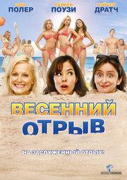 Весенний отрыв (2009)