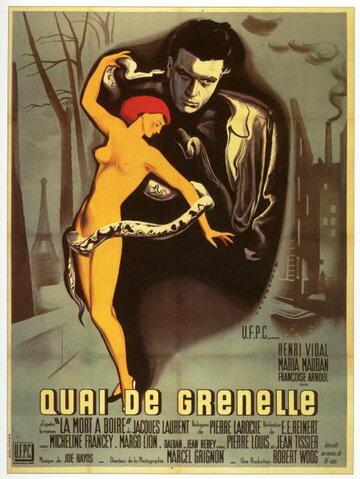 Министерство труда (1950)