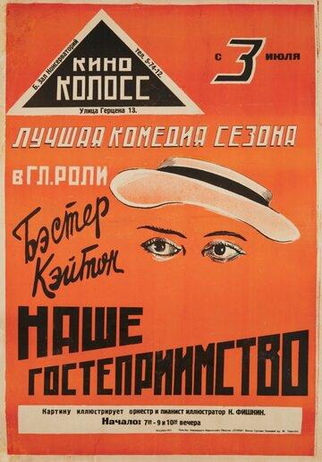 Наше гостеприимство (1923) полный фильм онлайн