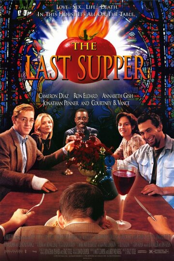 ��������� ���� (The Last Supper)