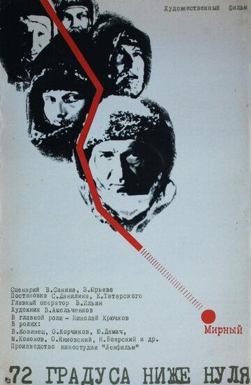 72 градуса ниже нуля (1976)
