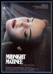 Ночной сеанс (1989)