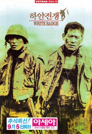 Белый значок (1992)