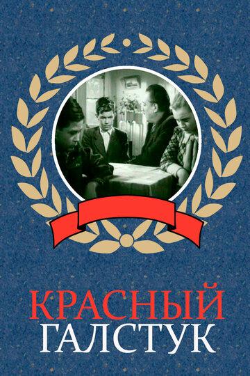 Красный галстук (1948) полный фильм