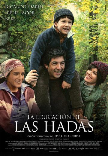 Воспитание фей (2006)