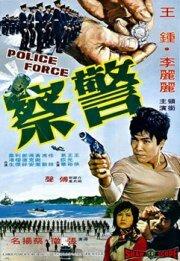 Полиция (1973)
