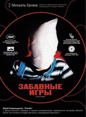 Фильм Забавные игры