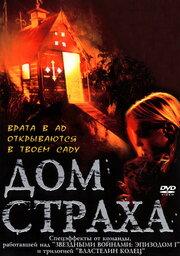 Дом страха (2001)
