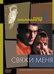 Свяжи меня (1989)