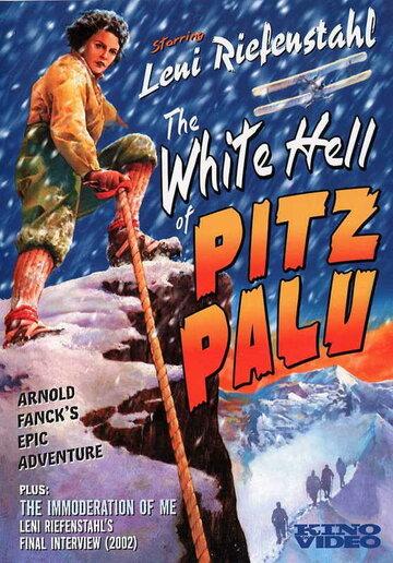 Белый ад Пиц-Палю (1929)