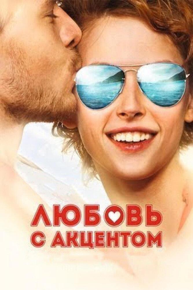 Любовь с акцентом (2012) - смотреть онлайн