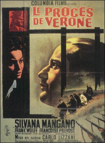 Веронский процесс (1962)