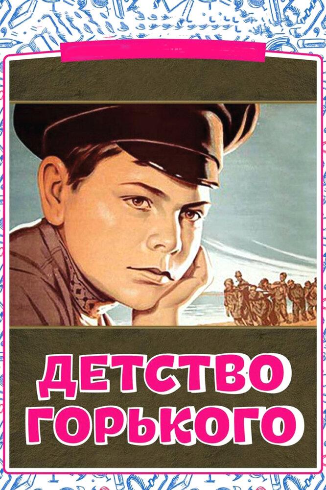 Фильмы Детство Горького