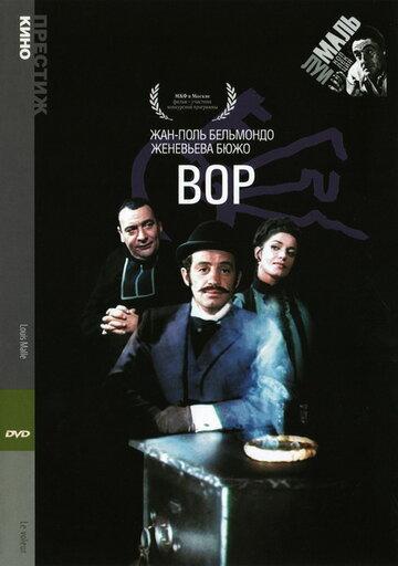 Вор (1967)