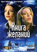 Книга желаний (2006)