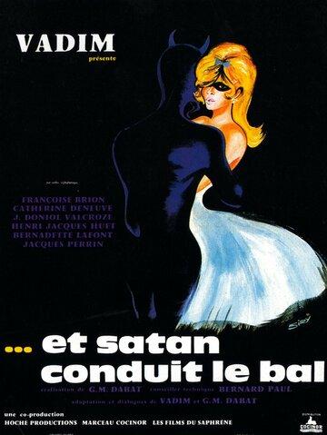 Сатана там правит бал (1962)
